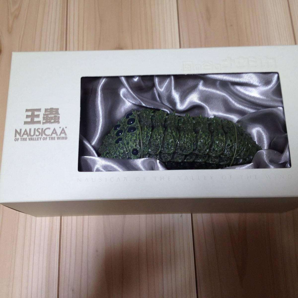 風の谷のナウシカ 王蟲(オーム)リアル・モデル(FRP製) 陶器製 ナウシカ・フィギュア(_画像2