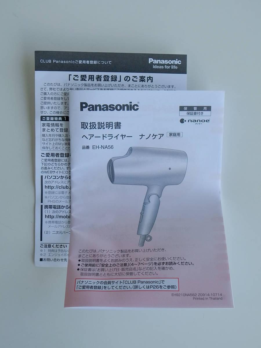 ♪♪【未使用品】Panasonic パナソニック ヘアードライヤー ナノケア 白 EH-NA56-W 国内・海外両対応 送料込 ♪♪_画像5