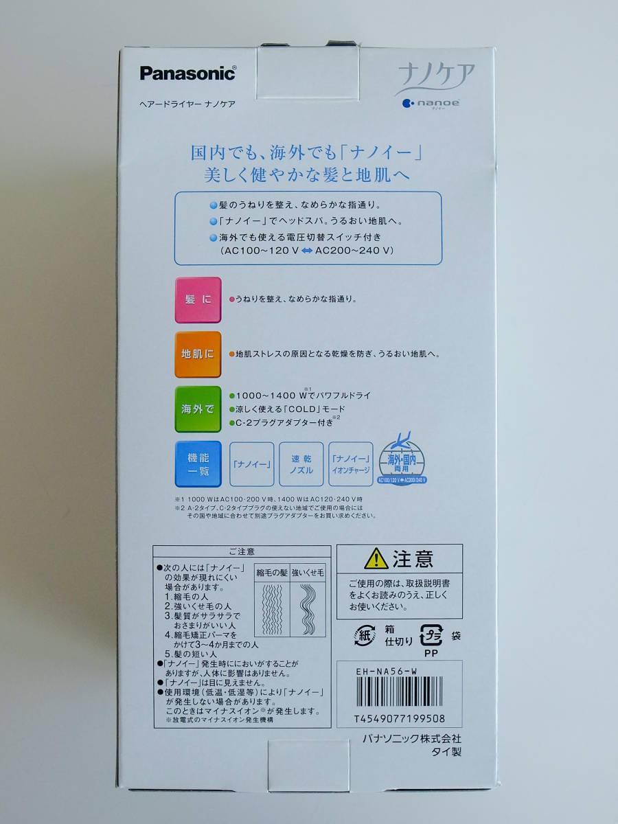 ♪♪【未使用品】Panasonic パナソニック ヘアードライヤー ナノケア 白 EH-NA56-W 国内・海外両対応 送料込 ♪♪_画像4