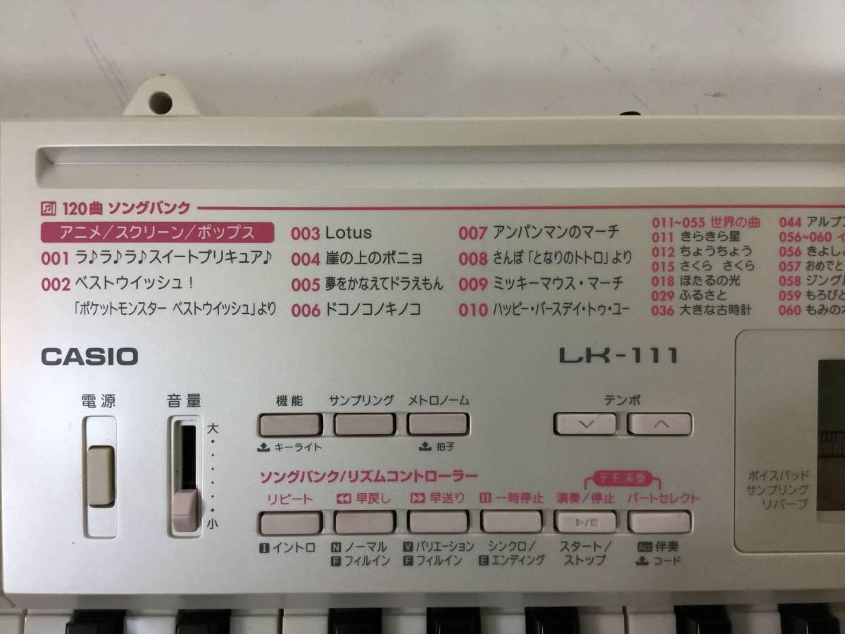 ○カシオ CASIO LK-111 光ナビゲーション キーボード 61鍵 120曲内臓 液晶表示画面_画像10
