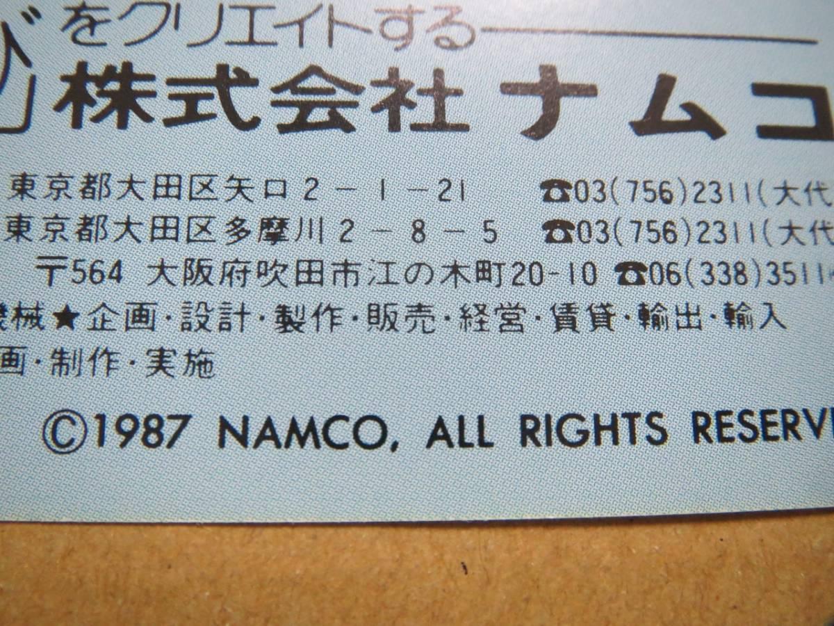 ※チラシ ドラゴンスピリット(ナムコ)_画像6