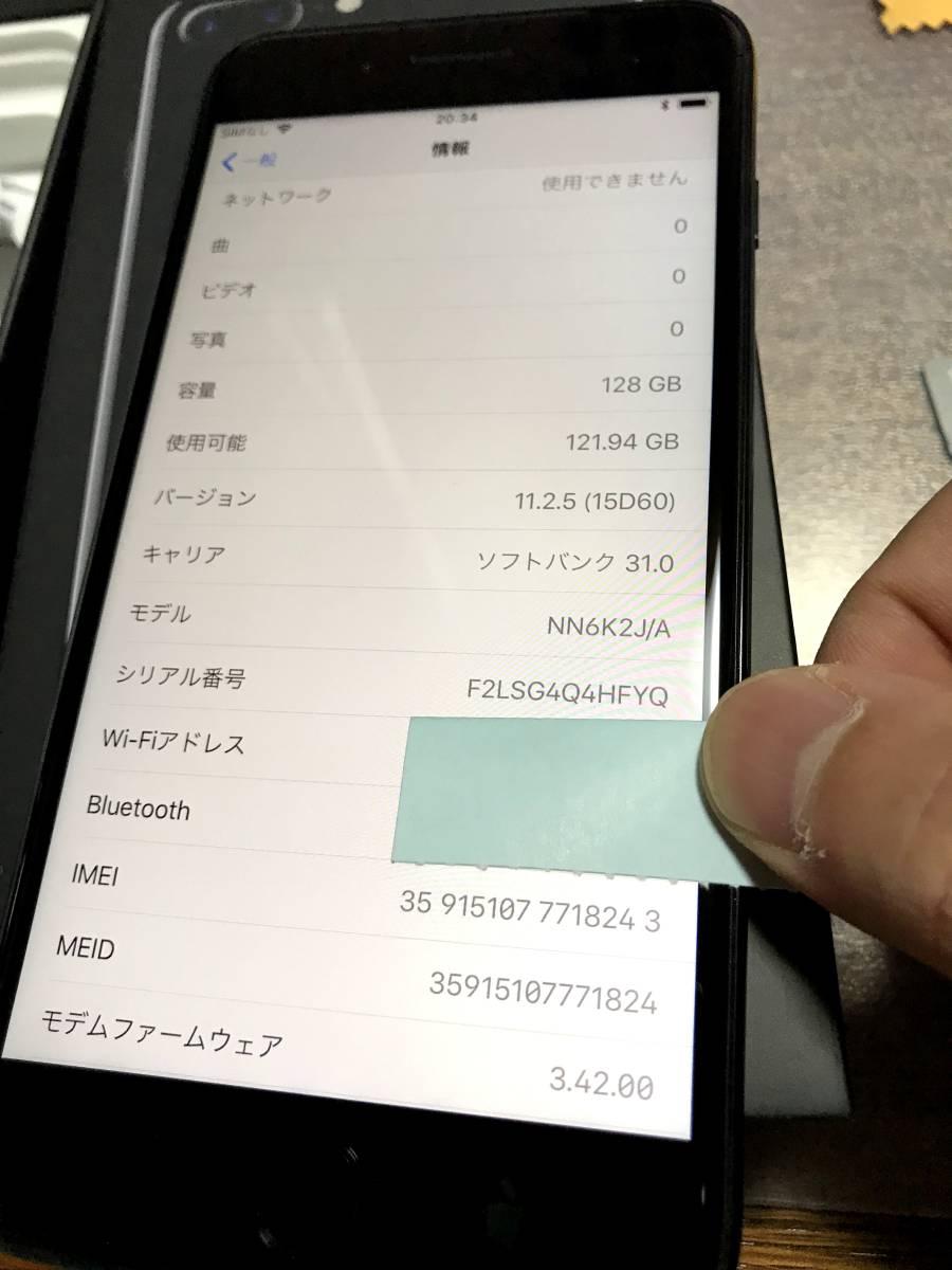 【送料無料・美品】Softbank iPhone7Plusプラス128GB ジェットブラック 黒 _画像3