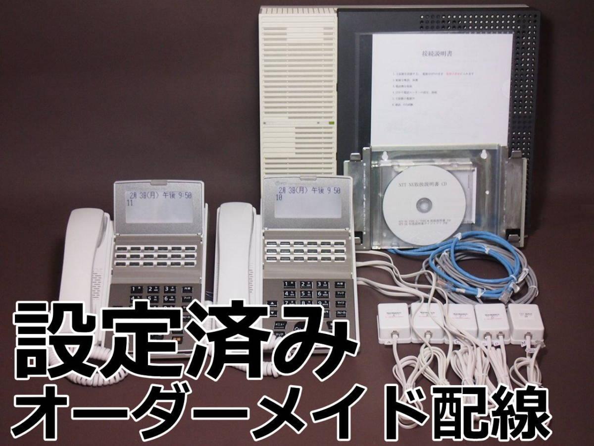 綺麗 NTT ビジネスフォン NXⅡ 電話機2台 ★ 設定済 オーダーメイド配線 ★ NX2 ひかり電話オフィス に対応 ★ αN1 N1 の1世代前の機種_画像1