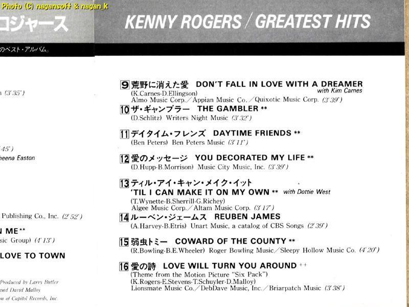 ★即決★ KENNY ROGERS (ケニー・ロジャース) / 偉大なる軌跡 GREATEST HITS_画像5