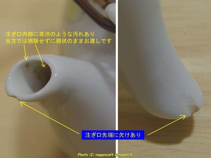 ★即決★ 花柄の茶器セット 急須と湯呑み客です。窯元の名が記されているのですが達筆すぎて私には読み取れません_画像10