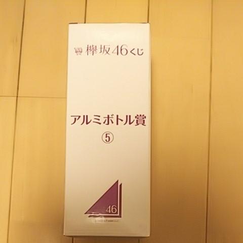 ローソンスピードくじ欅坂46 アルミボトル賞 5