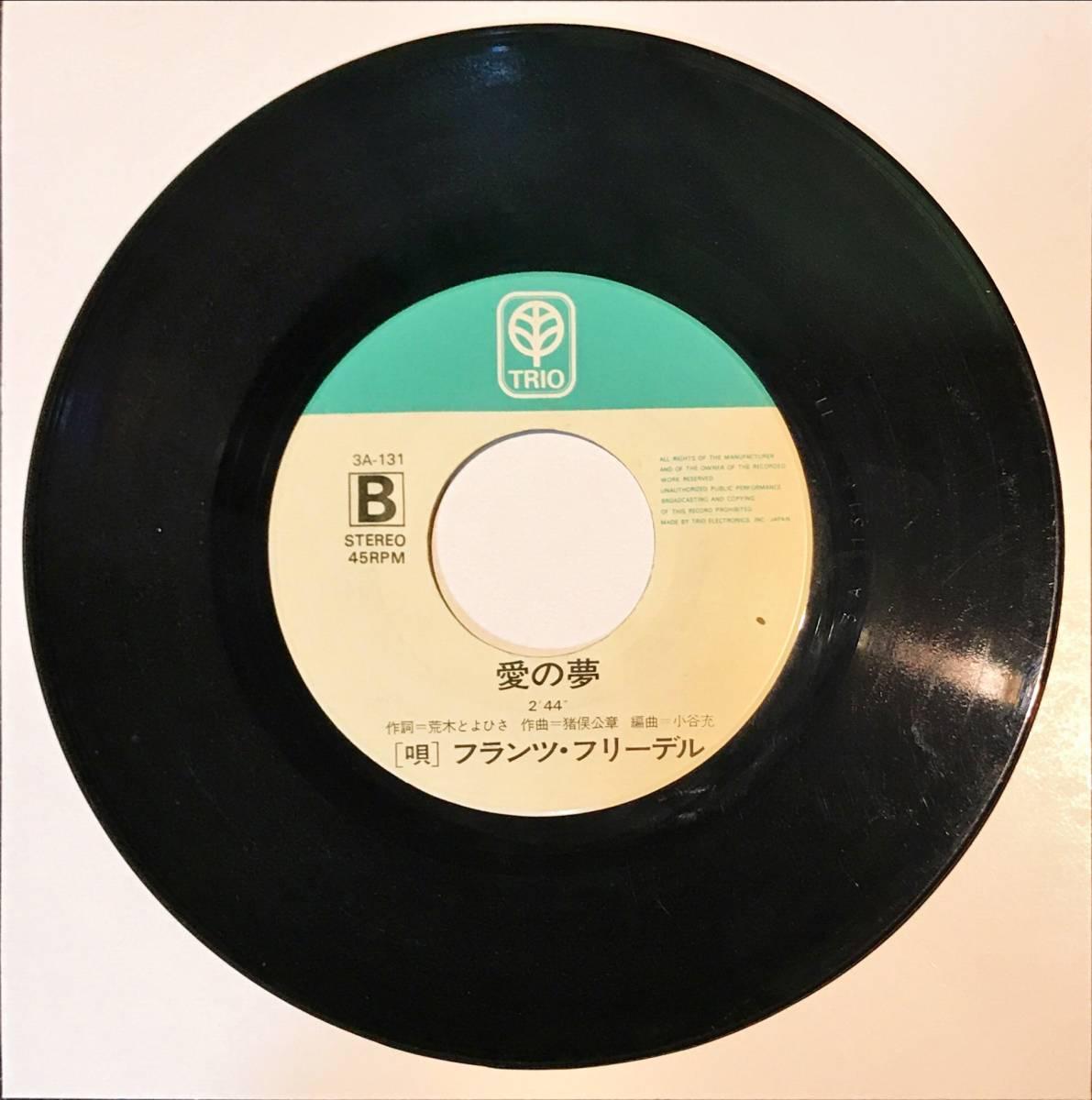 【試聴】和モノ隠れ演歌グルーヴ フランツ・フリーデル // わかればなし / 愛の夢  GROOVE歌謡 【EP】小谷充ファンク 外国人  7inch_画像4