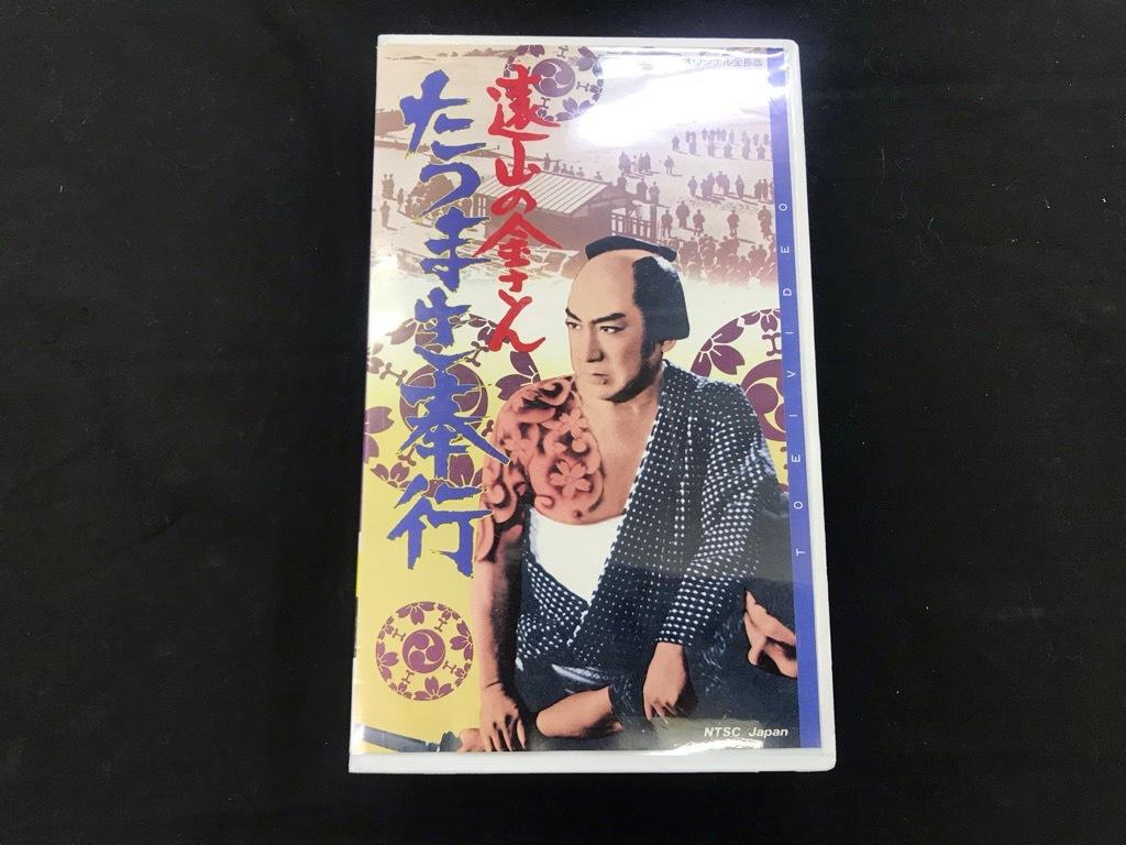 たつまき奉行 遠山の金さん 片岡千恵蔵  形式: VHSビデオ 中古品  保存品_画像1