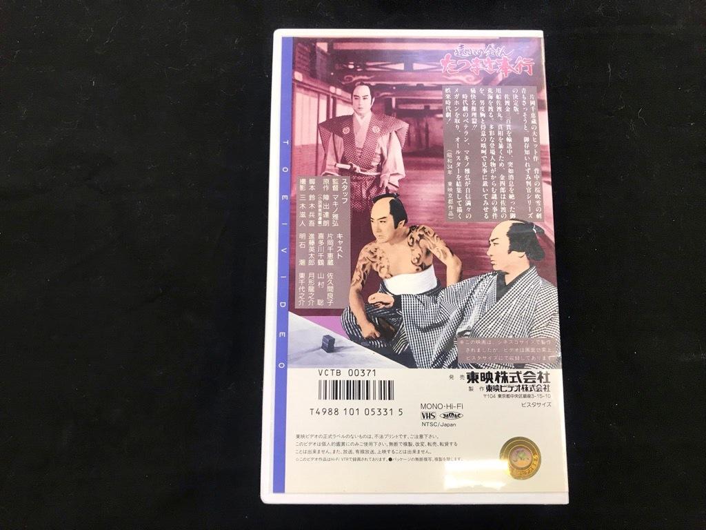 たつまき奉行 遠山の金さん 片岡千恵蔵  形式: VHSビデオ 中古品  保存品_画像2