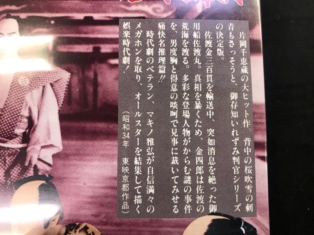 たつまき奉行 遠山の金さん 片岡千恵蔵  形式: VHSビデオ 中古品  保存品_画像3