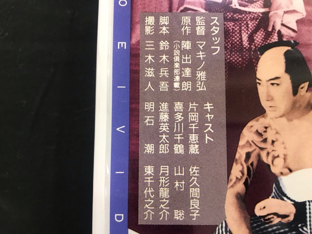 たつまき奉行 遠山の金さん 片岡千恵蔵  形式: VHSビデオ 中古品  保存品_画像4