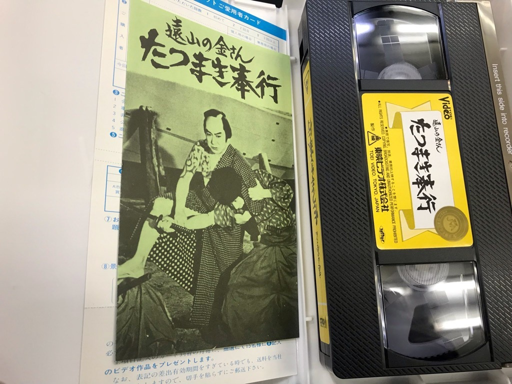 たつまき奉行 遠山の金さん 片岡千恵蔵  形式: VHSビデオ 中古品  保存品_画像5