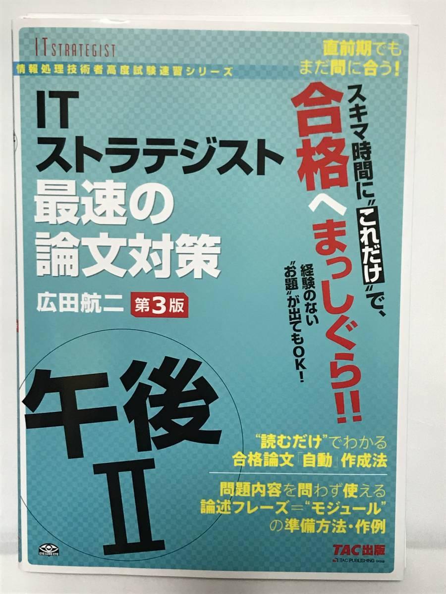 【裁断済】ITストラテジスト午後2 最速の論文対策 第3版 TAC出版2016年8月■美品■情報処理技術者試験_画像1