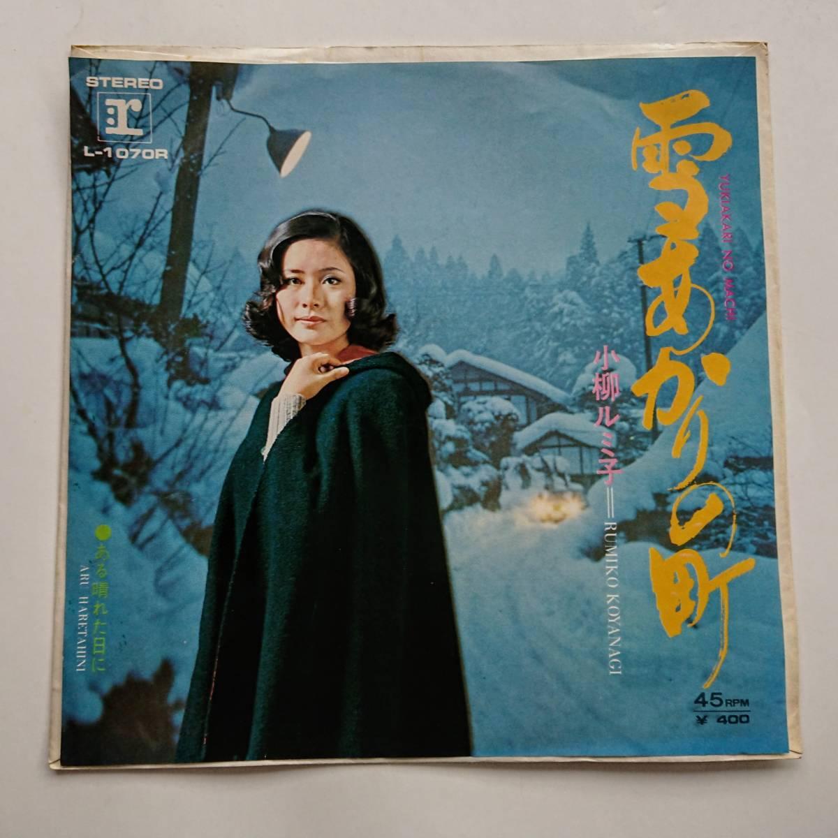EPレコード・小柳ルミ子『雪あか...
