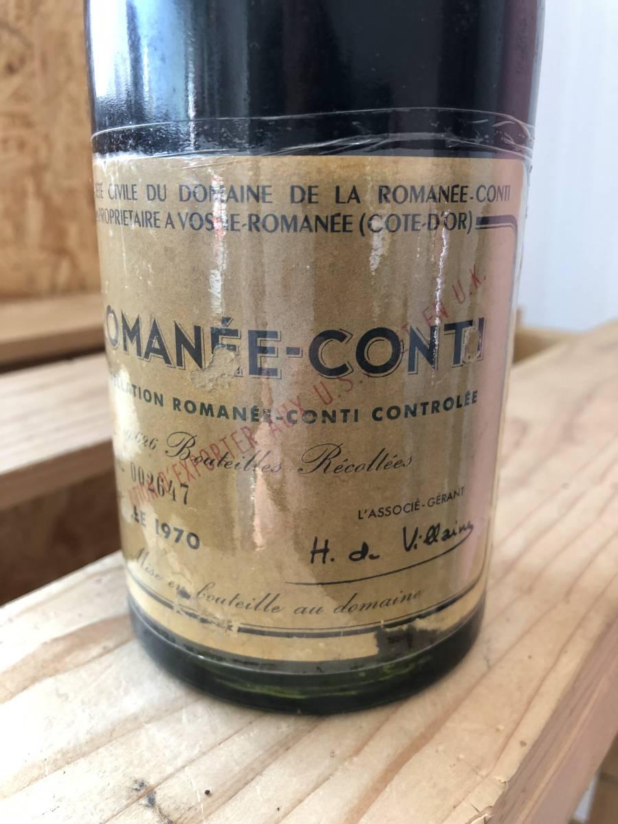 1円スタート 激希少 1970年 DRC ROMANEE CONTI ロマネコンティ ブルゴーニュ フランス 赤ワイン