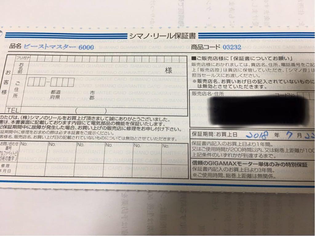 【1円~1回のみ使用の超美品!! 】☆シマノ ビーストマスター6000☆_画像3