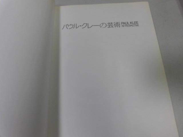 ●K263●パウルクレーの芸術●愛知県美術館●中日新聞社●1993●図録●即決_画像2