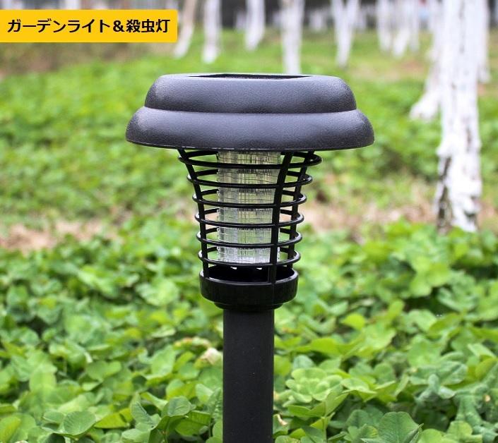 ソーラー式 UV光源吸引式殺虫器&ガーデンライト _画像5