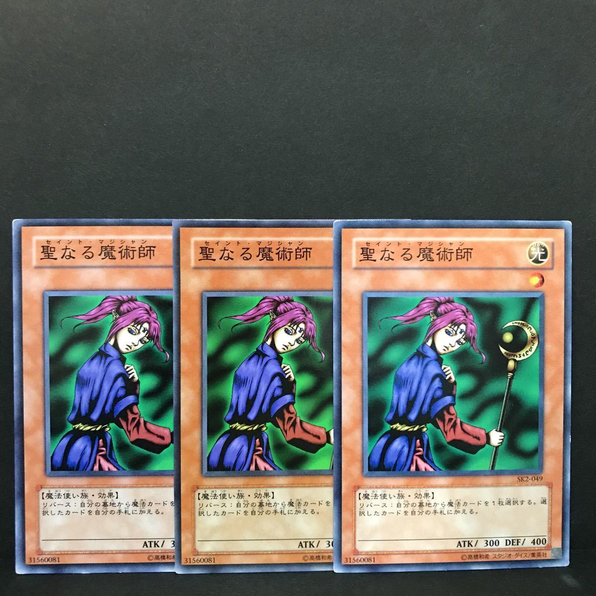即決!遊戯王 聖なる魔術師 x3 ノーマル 日版 SK2 効果