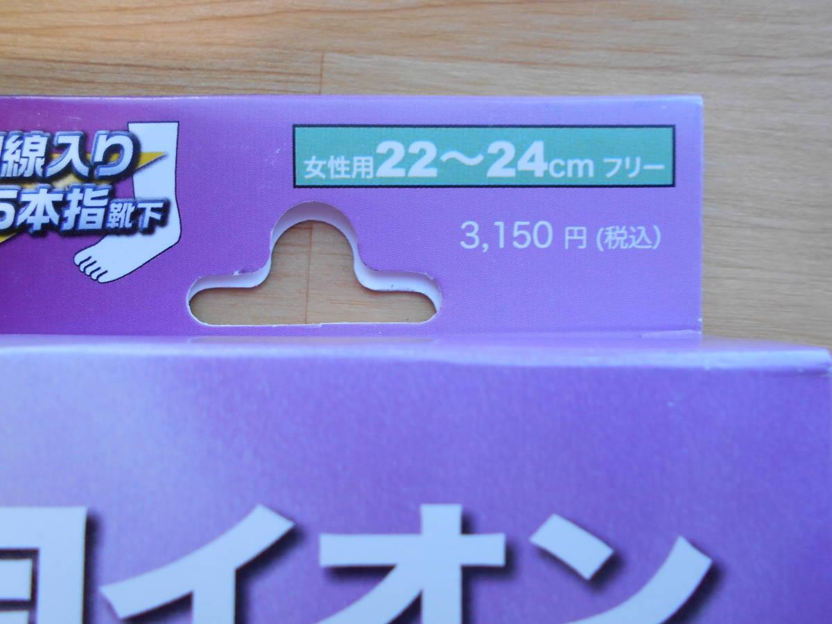 【値下げ】75%オフ レディース 銅線入り 5本指靴下 グレー 防臭 制菌 血行促進