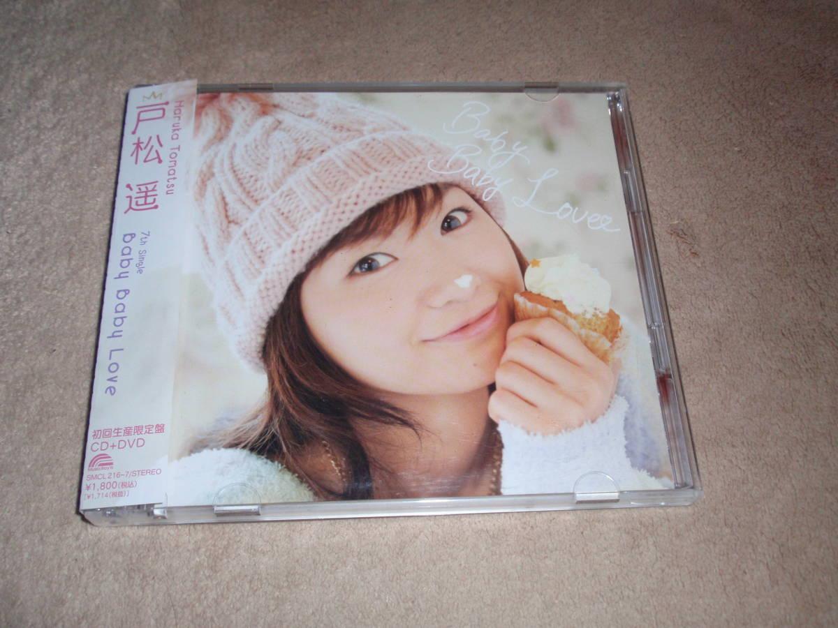 もっとTo LOVEる -とらぶる- ED主題歌 初回生産限定盤DVD付 Baby Baby Love  戸松遥 アニソン エンディングテーマ_画像2