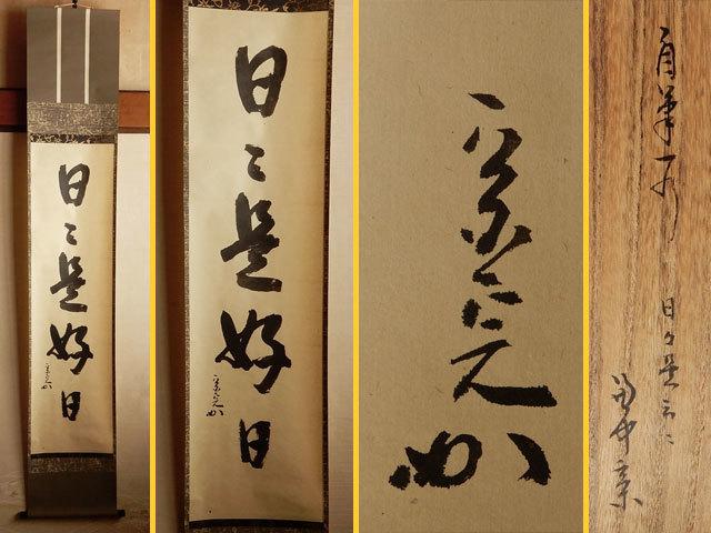【茶】表千家 堀内 宗完 日々是好日 軸-日本代购网图片1链接