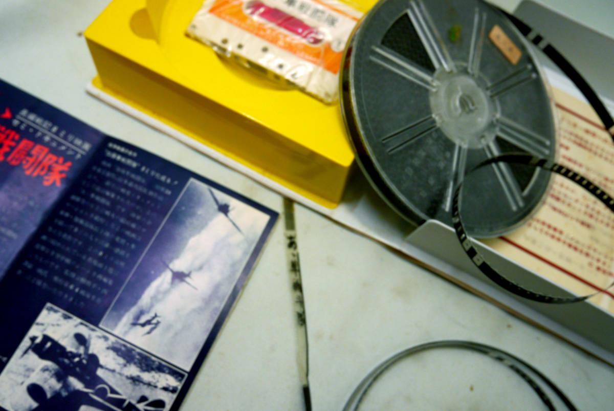 【 あゝ隼戦闘隊 -映画「加藤隼戦闘隊」よりー】 光学録音サウンド 8ミリフィルム ムービー テープとパンフレット付き スーパー8_画像3
