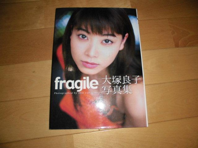 大塚良子//写真集「fragile」//撮影:山岸伸//初版//水着/ビキニ_画像1