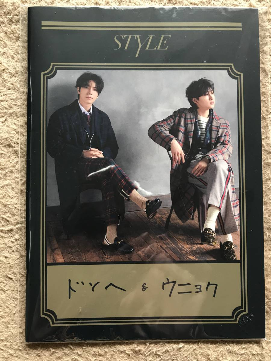 ドンヘ&ウニョク SUPER JUNIOR-D&E 「STYLE」オリジナルノート オフィシャルショップ限定
