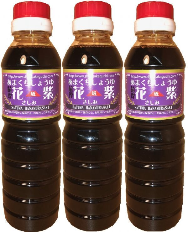 送料無料 鹿児島の甘い醤油 坂口商店 薩摩花紫 さしみしょうゆ360ml3本組_画像1