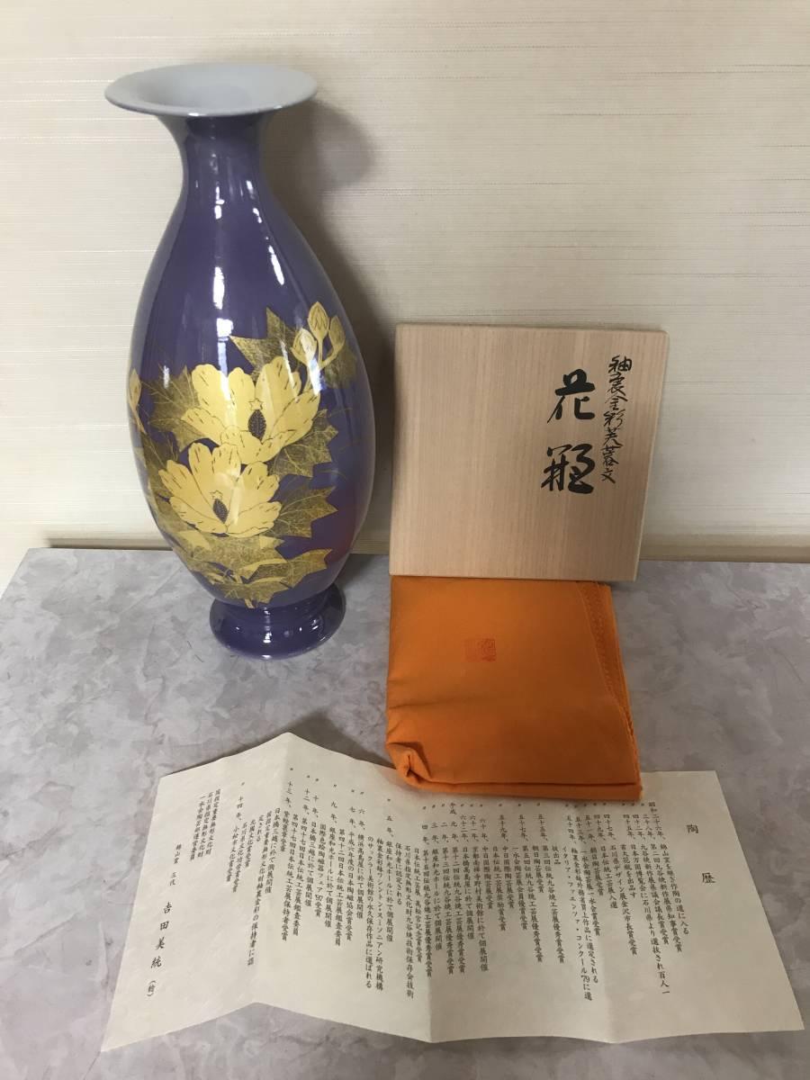 【新品未使用】人間国宝 吉田美統作 釉裏金彩芙蓉文 花瓶 共箱・共布・しおり付き