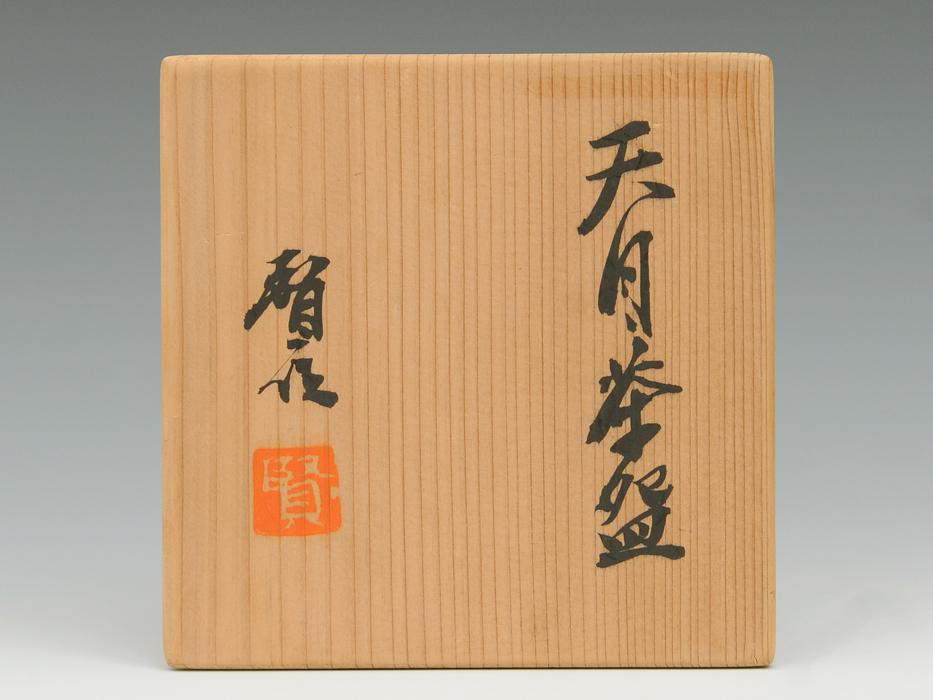 加藤賢司(造)天目釉茶碗 天目釉 共箱 茶道具 現代工芸 日本工芸会正会員 未使用   b4242e_画像3