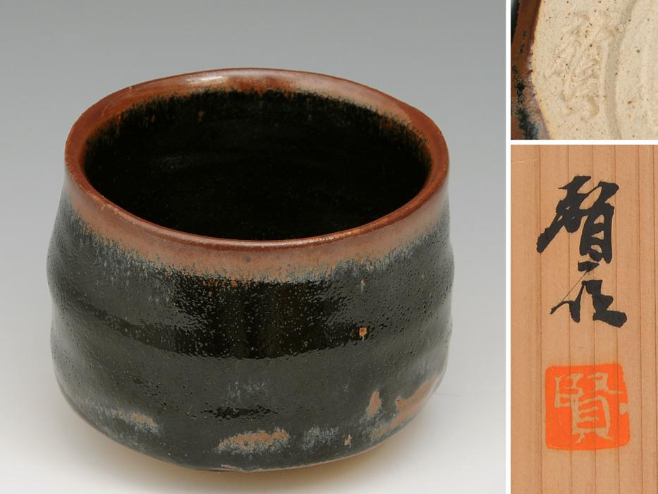 加藤賢司(造)天目釉茶碗 天目釉 共箱 茶道具 現代工芸 日本工芸会正会員 未使用   b4242e_画像1
