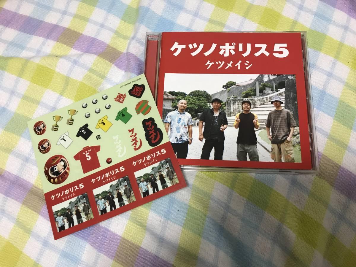 美品 ケツメイシ CDアルバム 「ケツノポリス5(初回盤)」_画像1