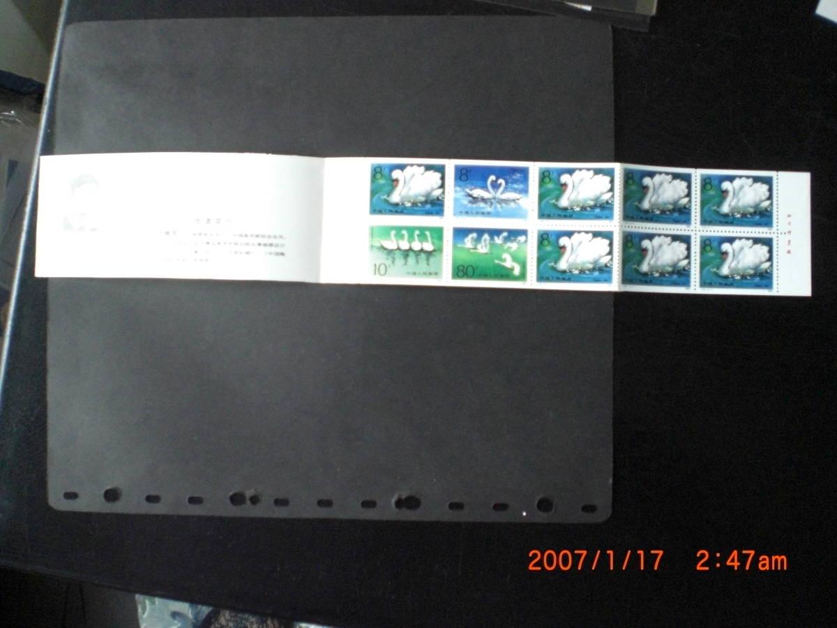 白鳥 切手帳・SB10 未使用 1983年 中共・新中国 VF/NH_画像2