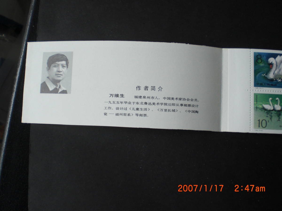 白鳥 切手帳・SB10 未使用 1983年 中共・新中国 VF/NH_画像3