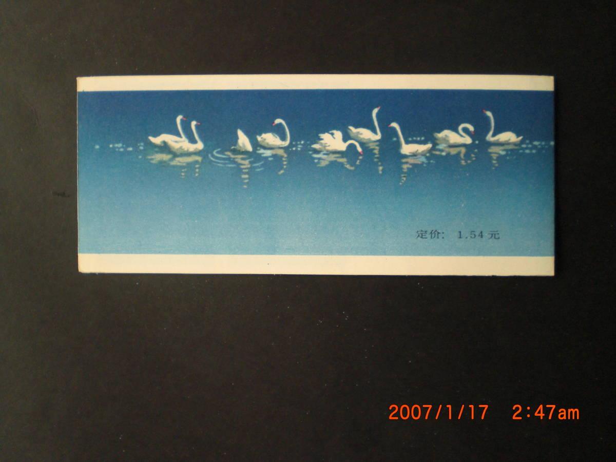 白鳥 切手帳・SB10 未使用 1983年 中共・新中国 VF/NH_画像4