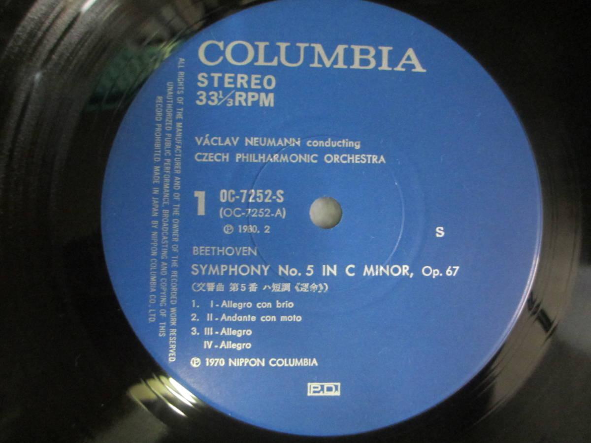 ヴァーツラフ・ノイマン(指揮)交響曲第5番 運命 8番未完成 チェコ・フィルハーモニー管弦楽団 _画像5
