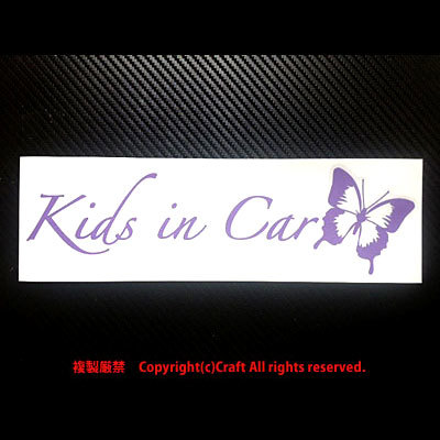 Kids in Car /ステッカー蝶butterfly(ラベンダー薄紫/type-A)キッズインカー..._画像2