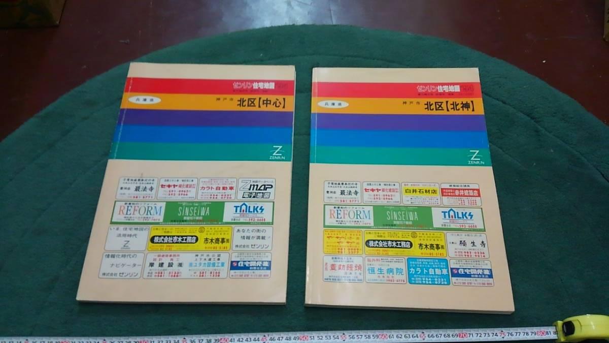 ゼンリン住宅地図 兵庫県神戸市北区(中心/北神) 2冊  1994年