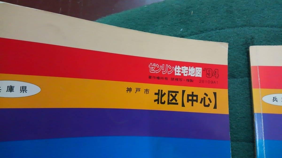 ゼンリン住宅地図 兵庫県神戸市北区(中心/北神) 2冊  1994年_画像2