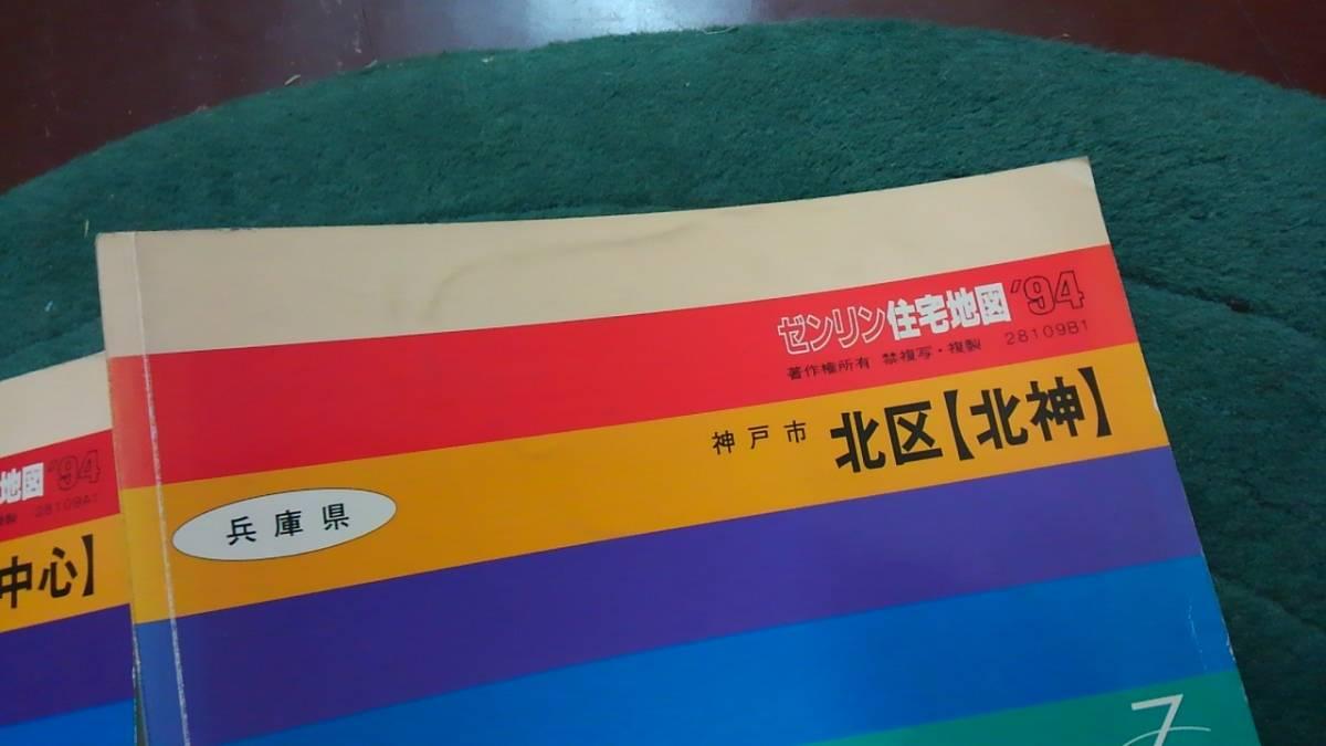 ゼンリン住宅地図 兵庫県神戸市北区(中心/北神) 2冊  1994年_画像3