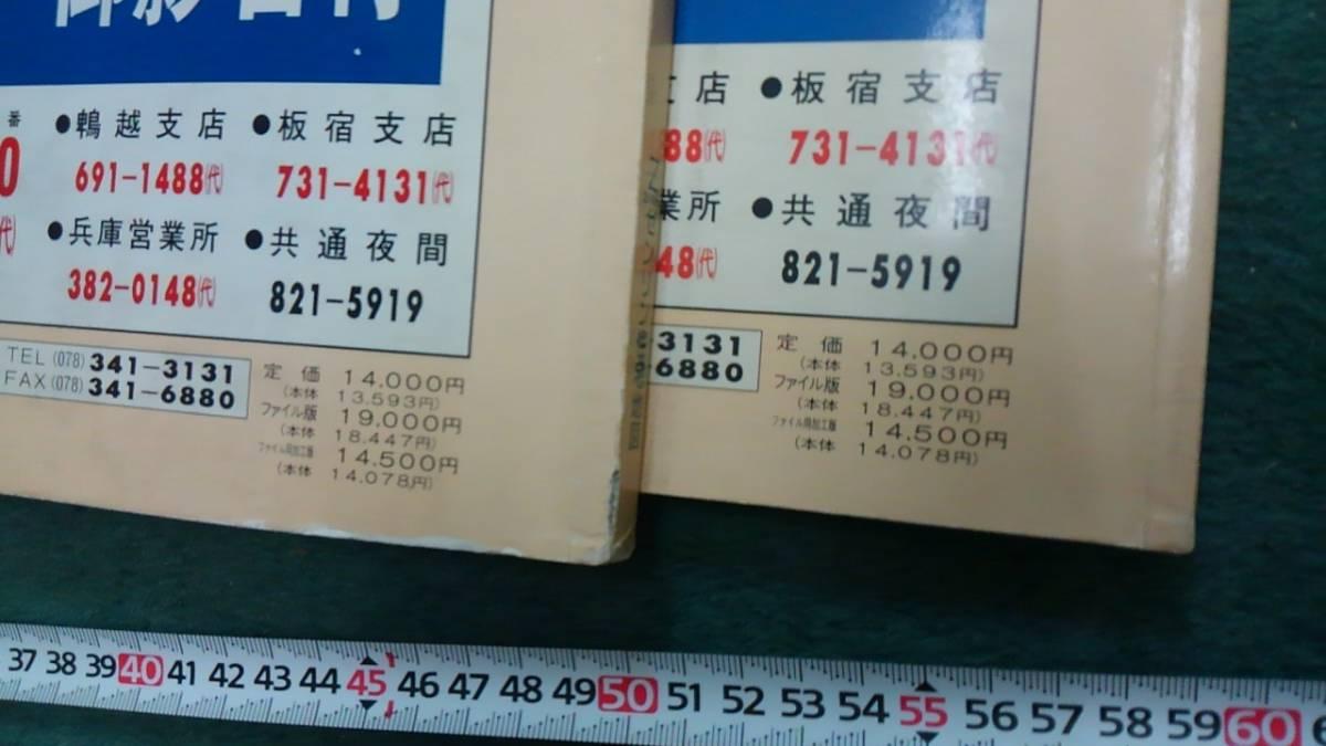 ゼンリン住宅地図 兵庫県神戸市北区(中心/北神) 2冊  1994年_画像6