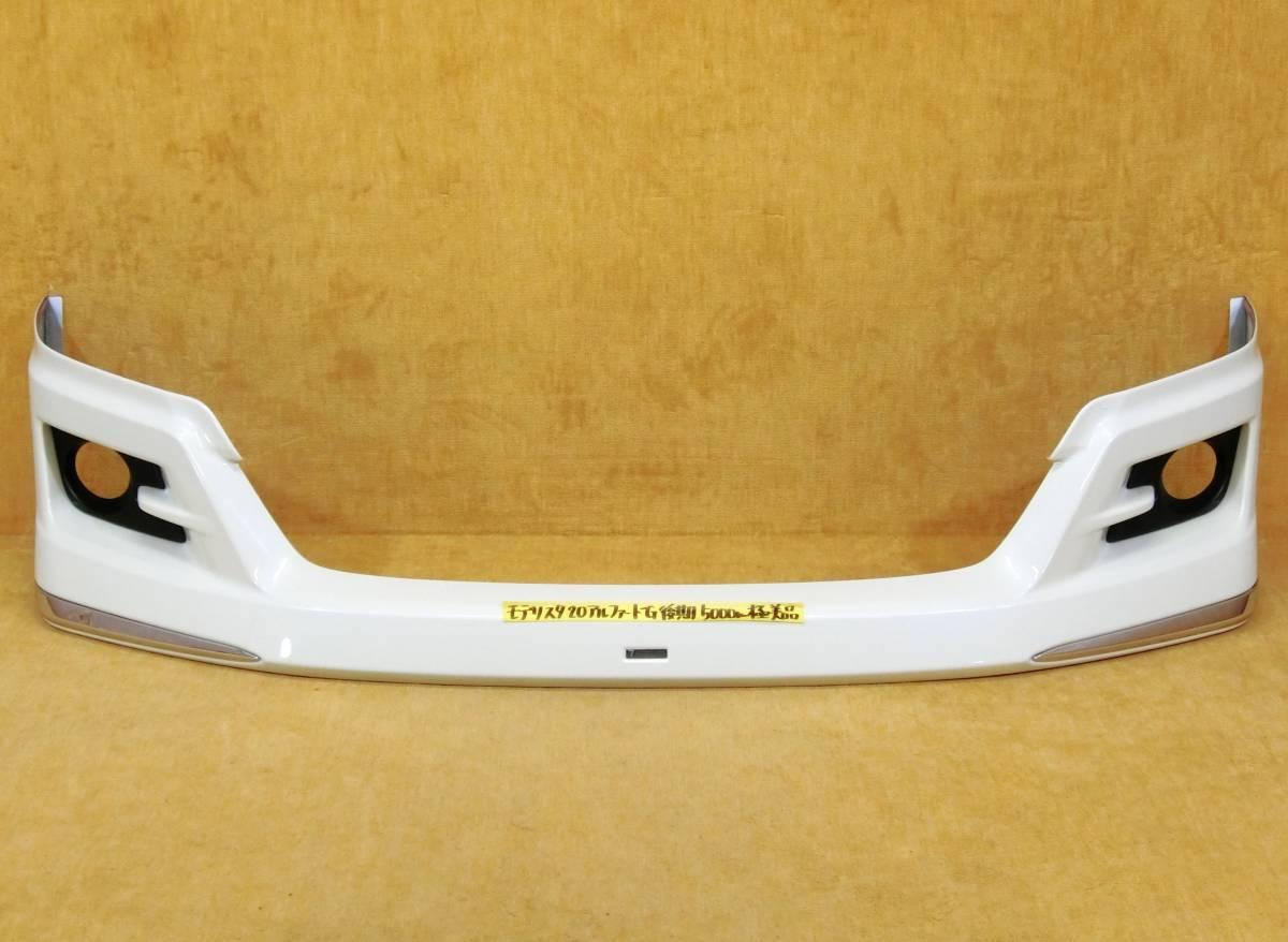 ◎モデリスタ 20 アルファード G / X 後期 フロントスポイラー ホワイトパール 070 極美品