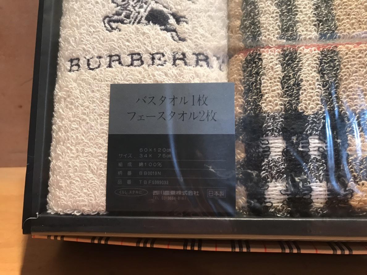 (37)BURBERRY バーバリー バスタオル フェイスタオル_画像2