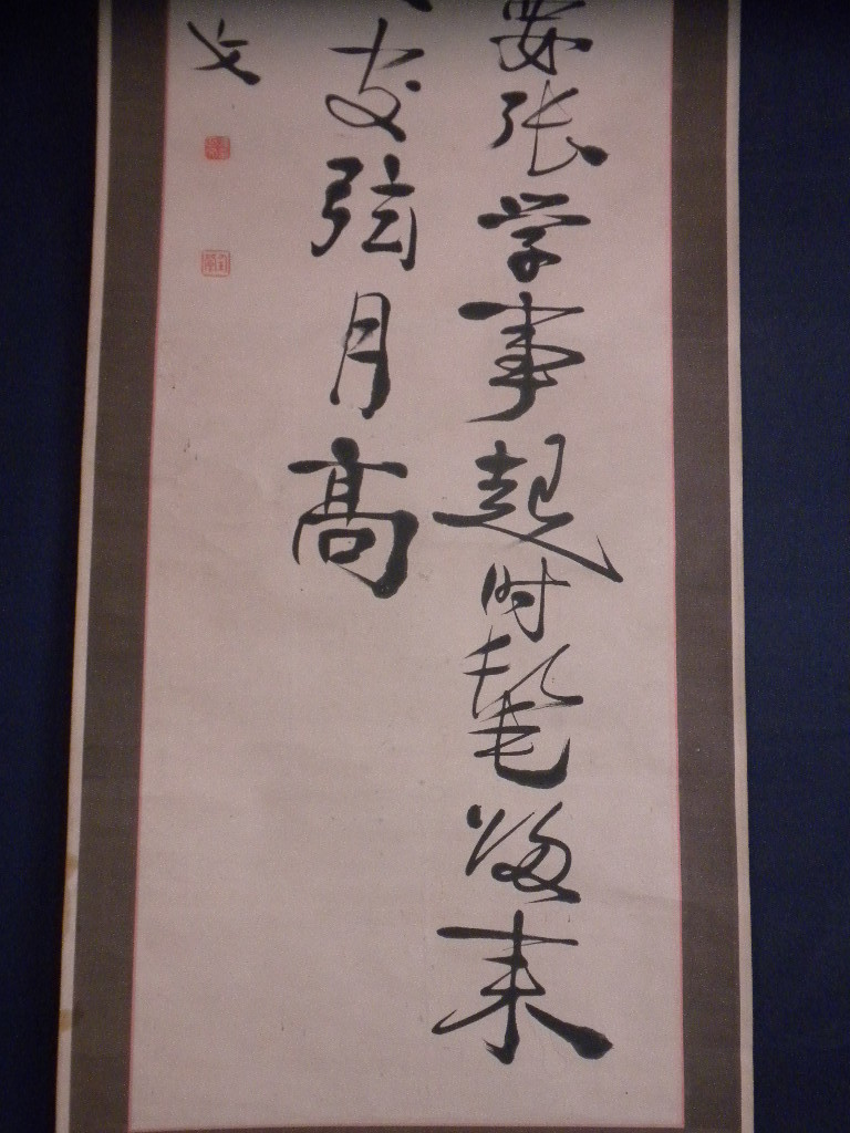 掛軸・国重正文(1840~1901年)...