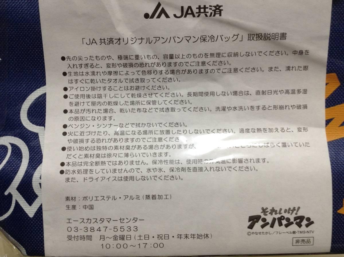 ★非売品★【JA共済】オリジナル アンパンマン 保冷バッグ 交通安全キャラバン _画像3