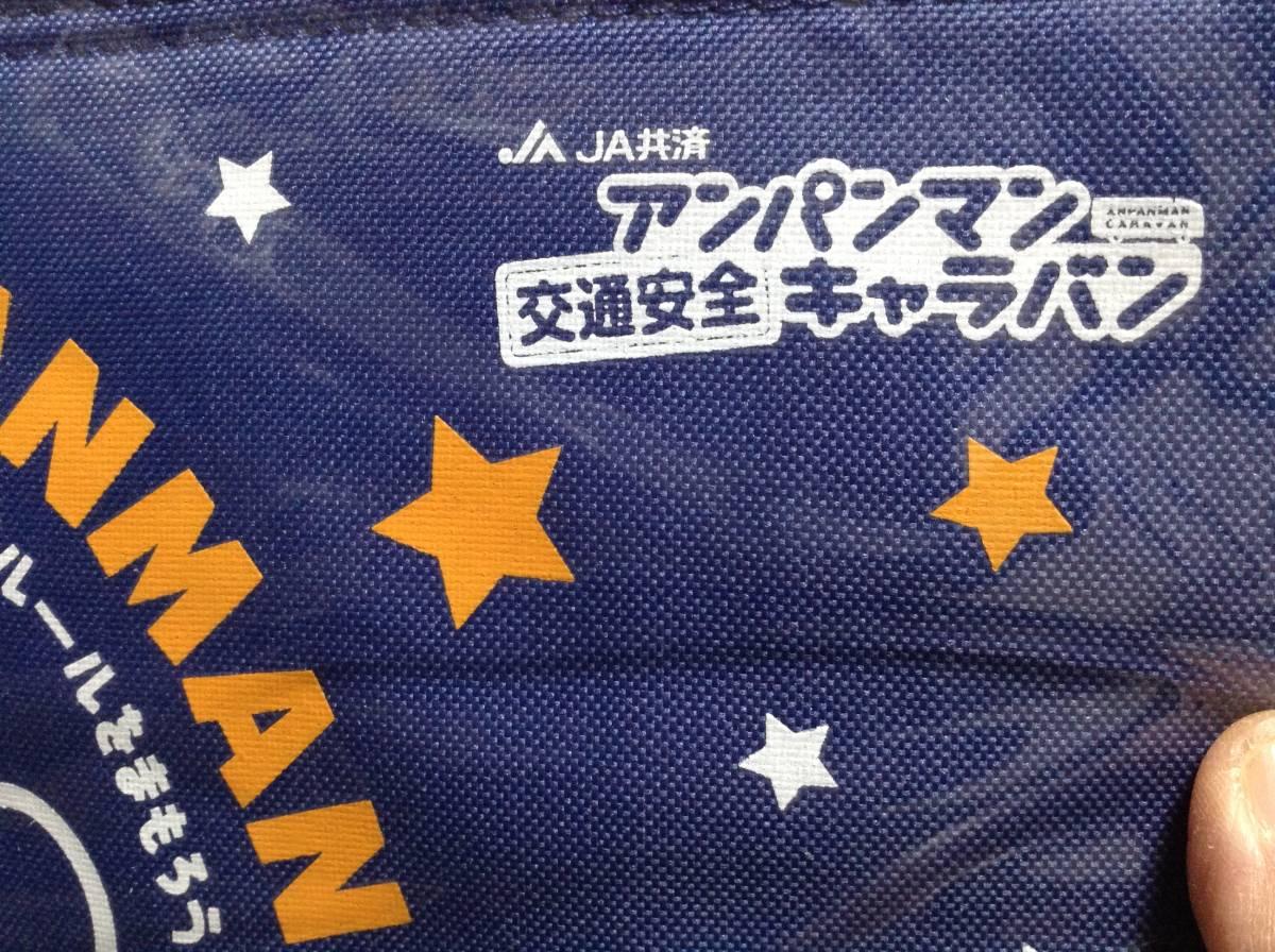 ★非売品★【JA共済】オリジナル アンパンマン 保冷バッグ 交通安全キャラバン _画像6