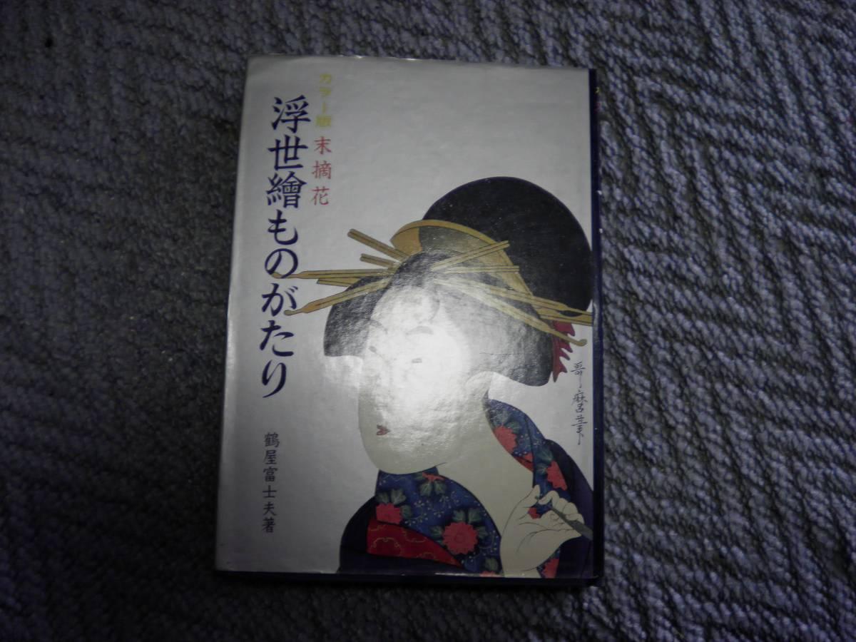 ☆浮世絵ものがたり 鶴屋富士夫著☆_画像1
