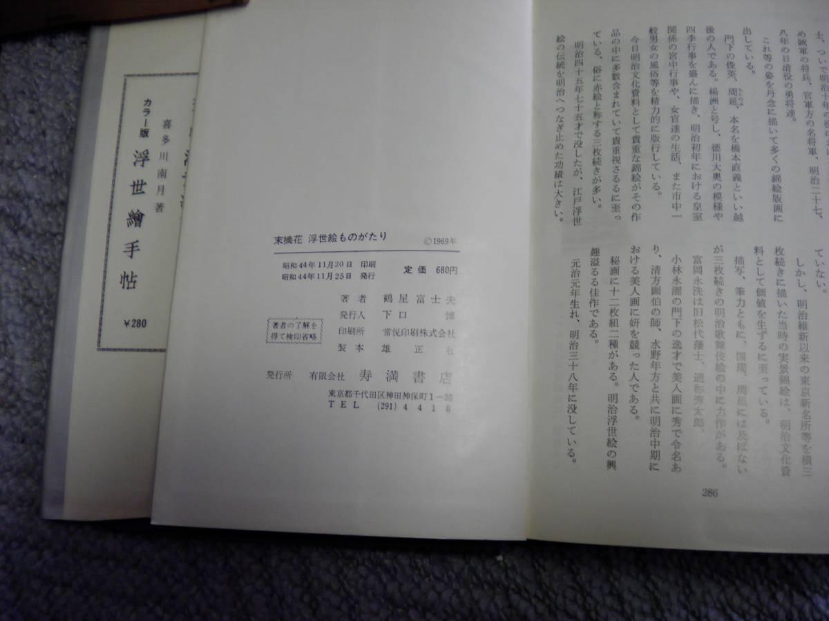 ☆浮世絵ものがたり 鶴屋富士夫著☆_画像2